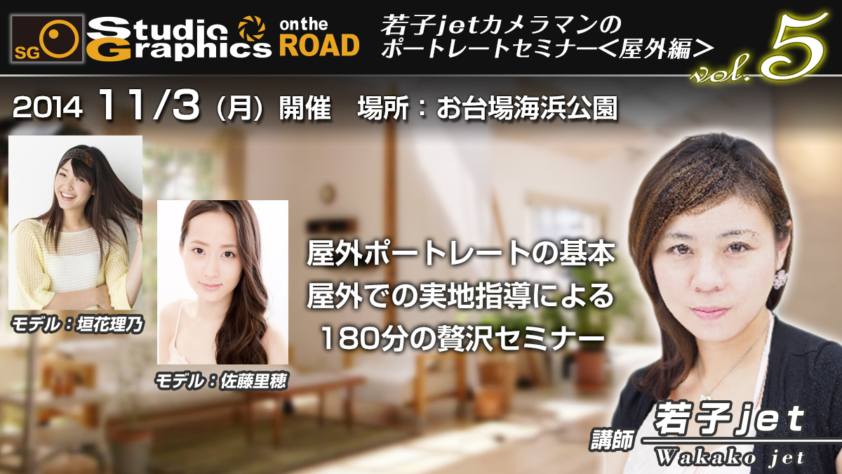 SG on the ROAD ポートレート23<屋外編> ~ 講師:若子jet vol.5