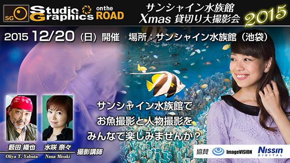 SG on the ROAD<br> サンシャイン水族館<br>  Xmas 貸し切り大撮影会