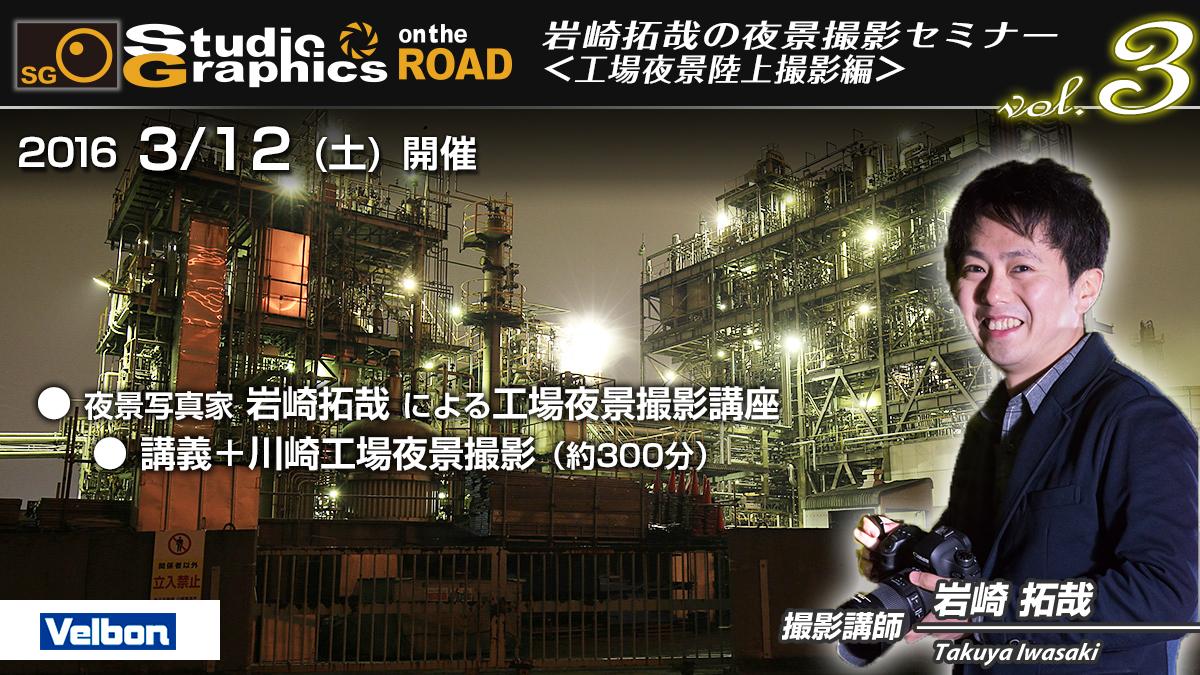 SG on the ROAD 夜景撮影セミナー vol.3<br> 川崎工場夜景撮影 ~ 陸上編<br> 講師:岩崎 拓哉