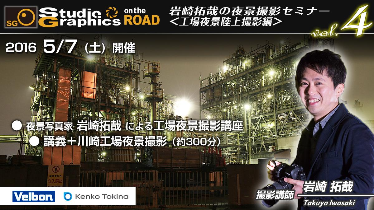 SG on the ROAD 夜景撮影セミナー vol.4<br> 川崎工場夜景撮影 ~ 陸上編<br> 講師:岩崎 拓哉
