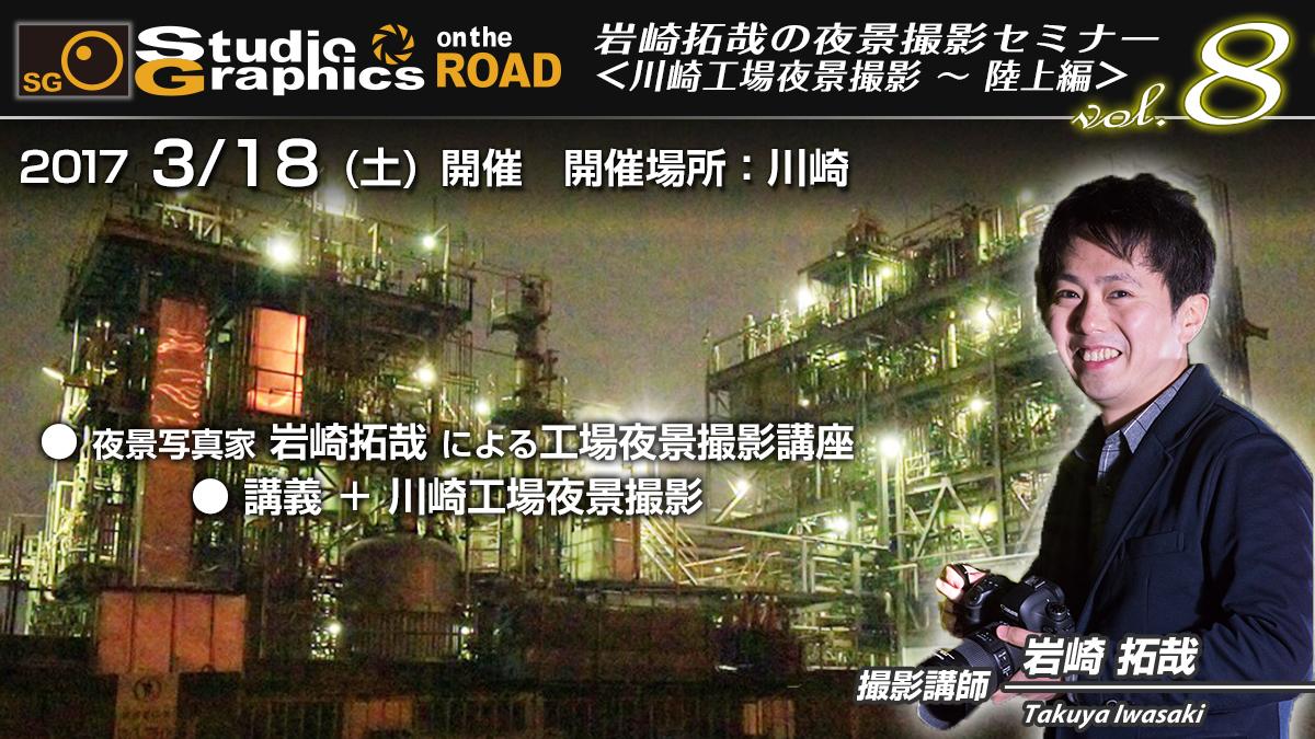 SG on the ROAD 夜景撮影セミナー vol.8<br> 川崎工場夜景撮影 ~ 陸上編<br> 講師:岩崎 拓哉