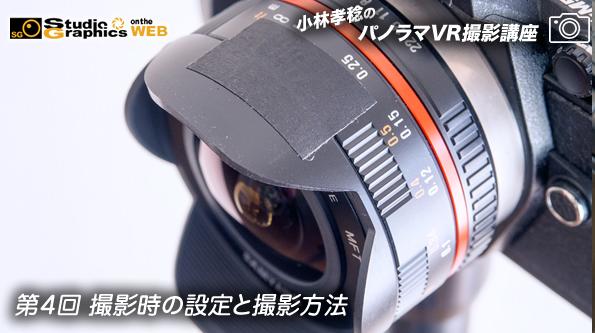 kobayashi_panorama_vr_vol04