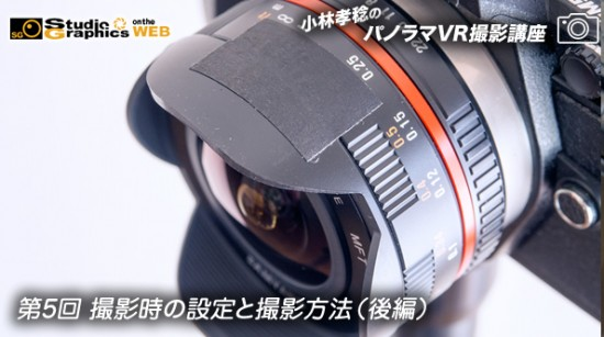 kobayashi_panorama_vr_vol05