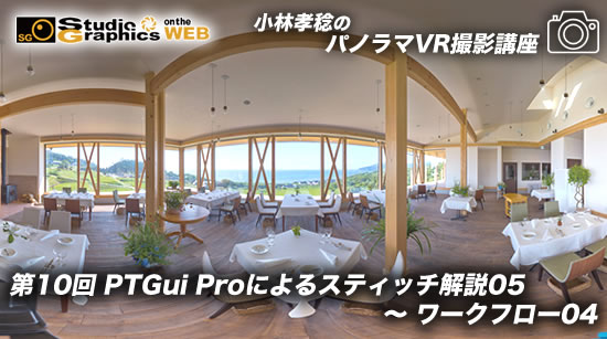 kobayashi_panorama_vr_vol10