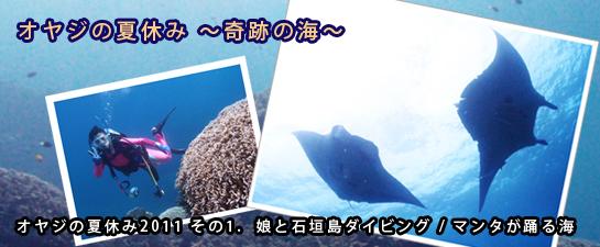 title-oyaji-summer-05