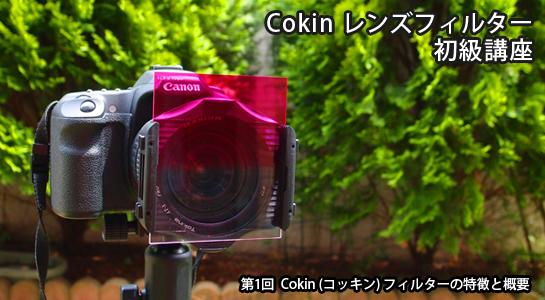 title-cokin-01