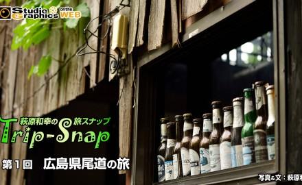 第1回 広島県尾道の旅