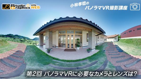kobayashi_panorama_vr_vol02