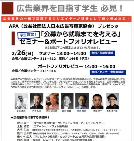 APA(公益社団法 日本広告写真家協会) による「公募から就職までを考える」 セミナー&ポートフォリオレビュー。