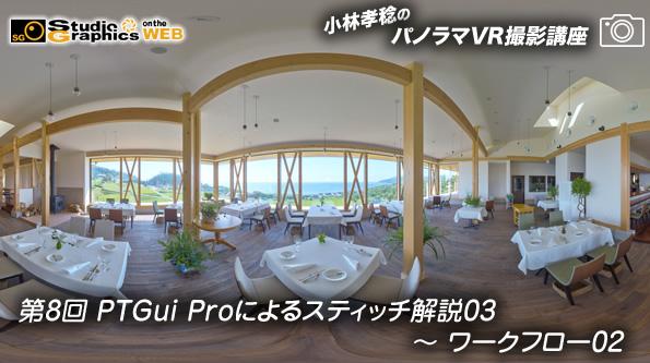 kobayashi_panorama_vr_vol08