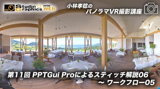 kobayashi_panorama_vr_vol11