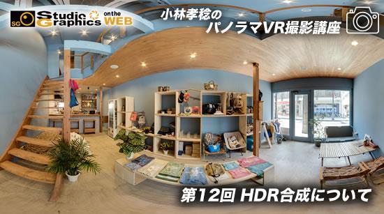kobayashi_panorama_vr_vol12