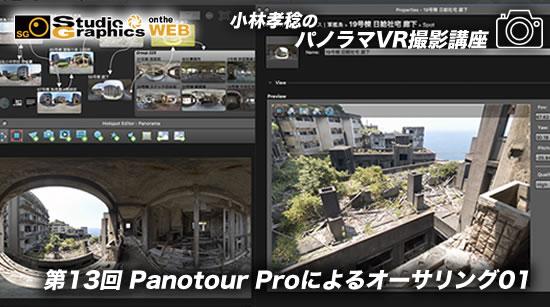 kobayashi_panorama_vr_vol13