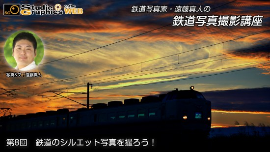 railway08
