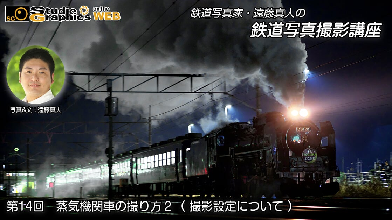railway14